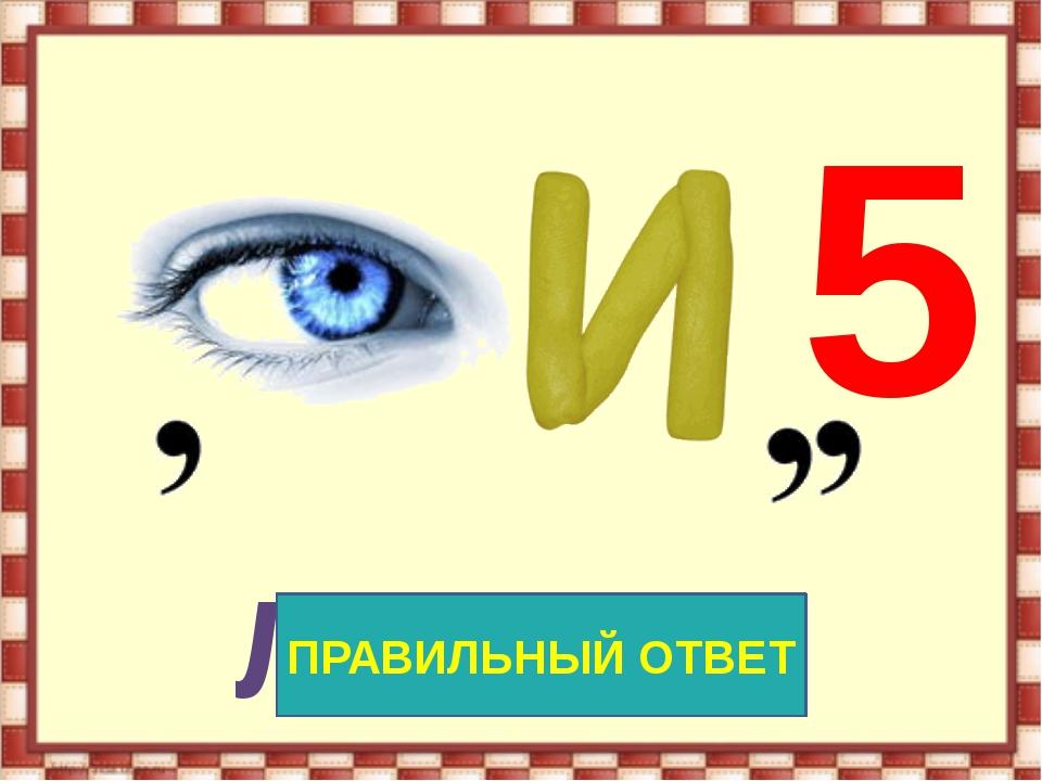 5 ЛАЗИТЬ ПРАВИЛЬНЫЙ ОТВЕТ