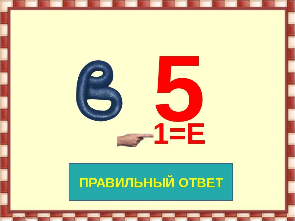 5 1=Е ВЕЯТЬ ПРАВИЛЬНЫЙ ОТВЕТ