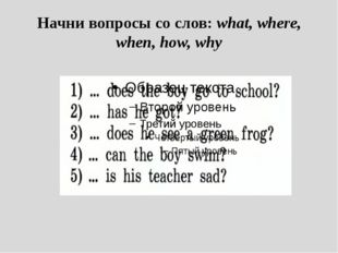 Начни вопросы со слов: what, where, when, how, why