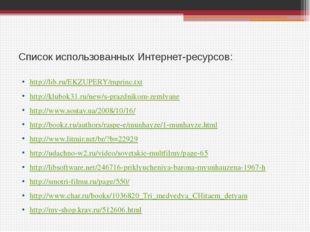 Список использованных Интернет-ресурсов: http://lib.ru/EKZUPERY/mprinc.txt ht