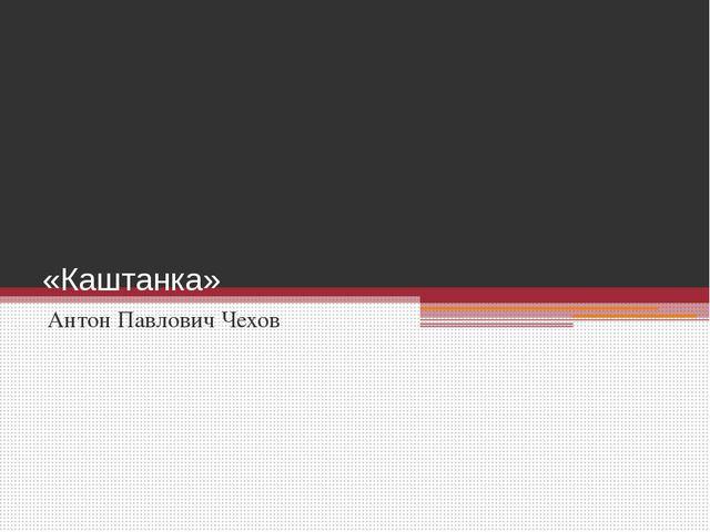 «Каштанка» Антон Павлович Чехов