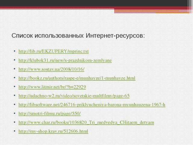 Список использованных Интернет-ресурсов: http://lib.ru/EKZUPERY/mprinc.txt ht...
