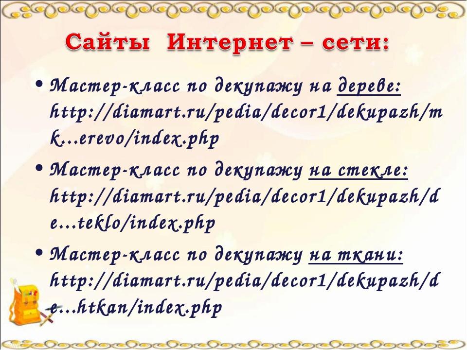 Мастер-класс по декупажу на дереве: http://diamart.ru/pedia/decor1/dekupazh/m...