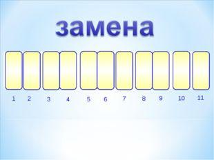 1 2 3 4 5 6 7 8 9 10 11 перекрёсток