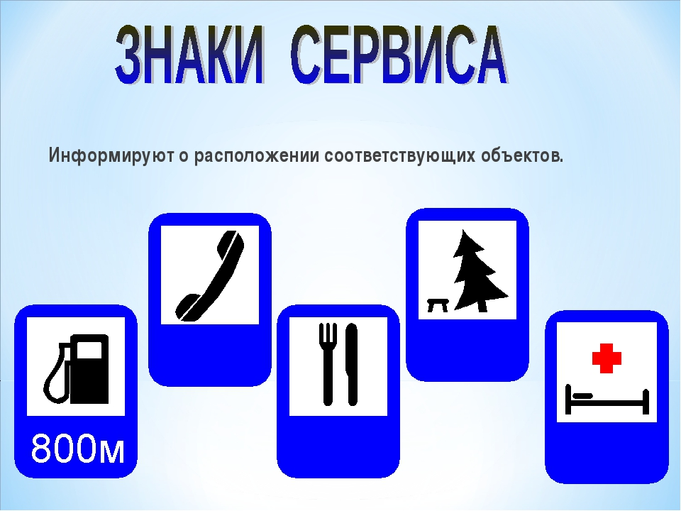 Информируют о расположении соответствующих объектов.