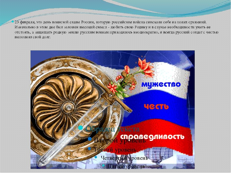 23 февраля, это день воинской славы России, которую российские войска снискал...