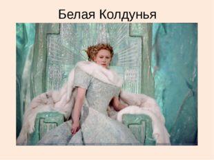 Белая Колдунья