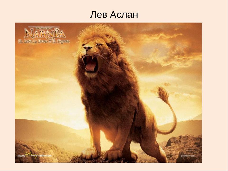 Лев Аслан