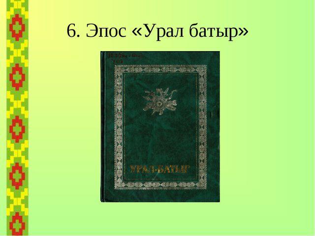 Эпос Урал Батыр Презентация