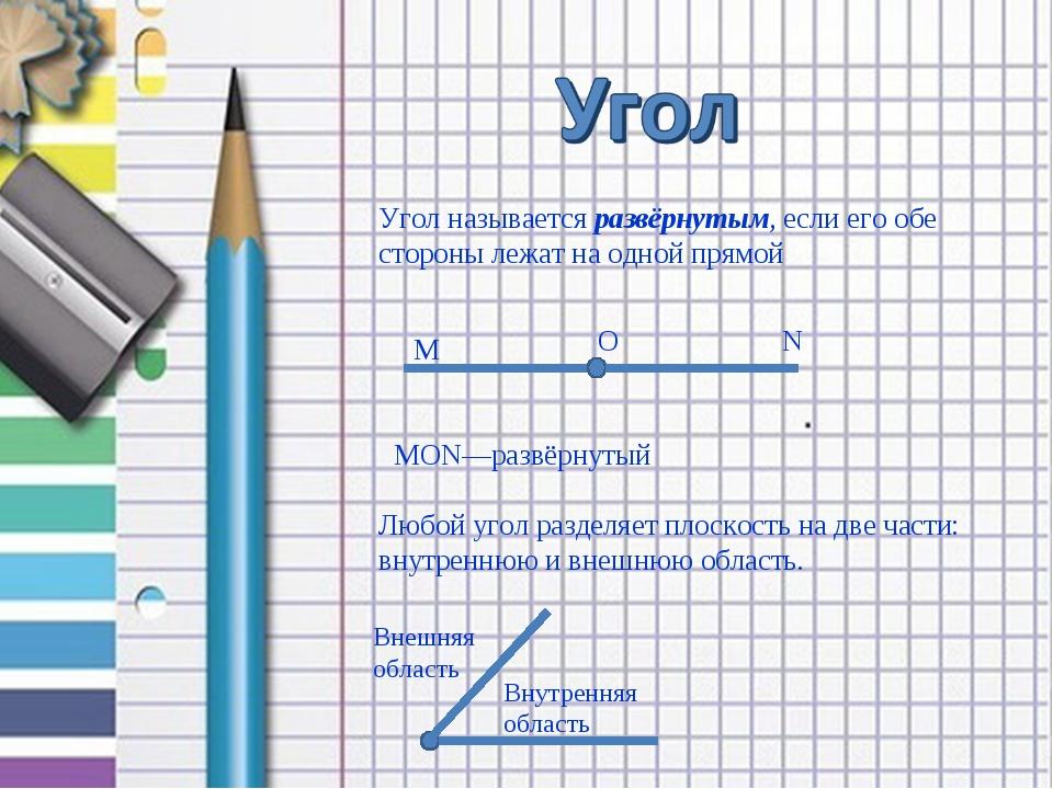 Угол называется развёрнутым, если его обе стороны лежат на одной прямой М О N...