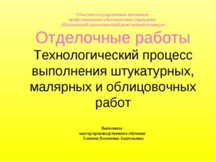 Областное государственное автономное профессиональное образовательное учрежд