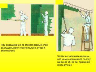 При окрашивании по стенам первый слой растушевывают горизонтально, второй - в