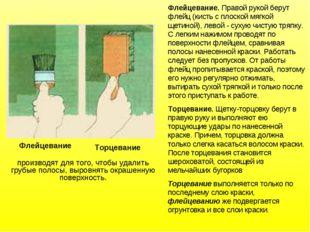Флейцевание. Правой рукой берут флейц (кисть с плоской мягкой щетиной), левой