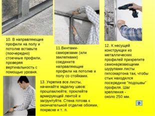 10. В направляющие профили на полу и потолке вставьте (поочередно) стоечные