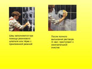 Швы заполняются при помощи резинового шпателя или тёрки с приклеенной резиной