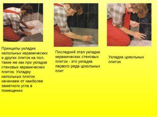 Принципы укладки напольных керамических и других плиток на пол, такие же как