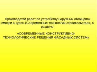 «СОВРЕМЕННЫЕ КОНСТРУКТИВНО-ТЕХНОЛОГИЧЕСКИЕ РЕШЕНИЯ ФАСАДНЫХ СИСТЕМ» Производ