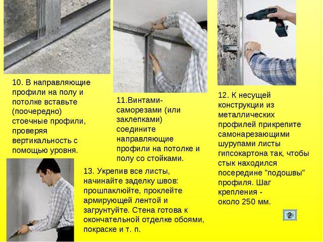 10. В направляющие профили на полу и потолке вставьте (поочередно) стоечные...