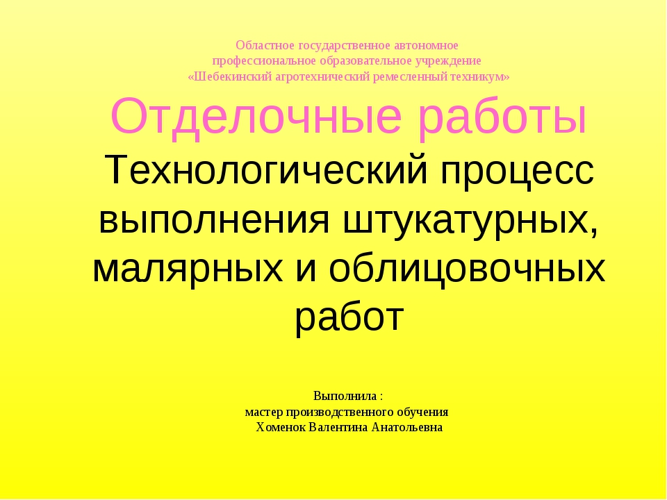 Областное государственное автономное профессиональное образовательное учрежд...