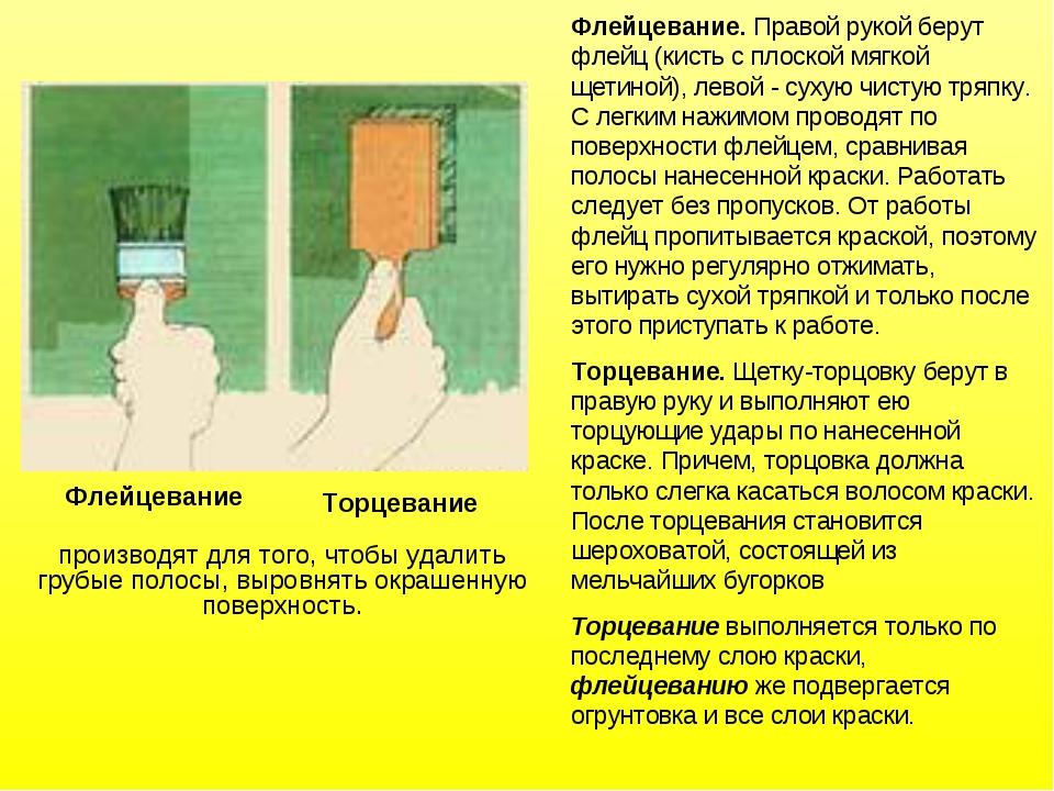 Флейцевание. Правой рукой берут флейц (кисть с плоской мягкой щетиной), левой...