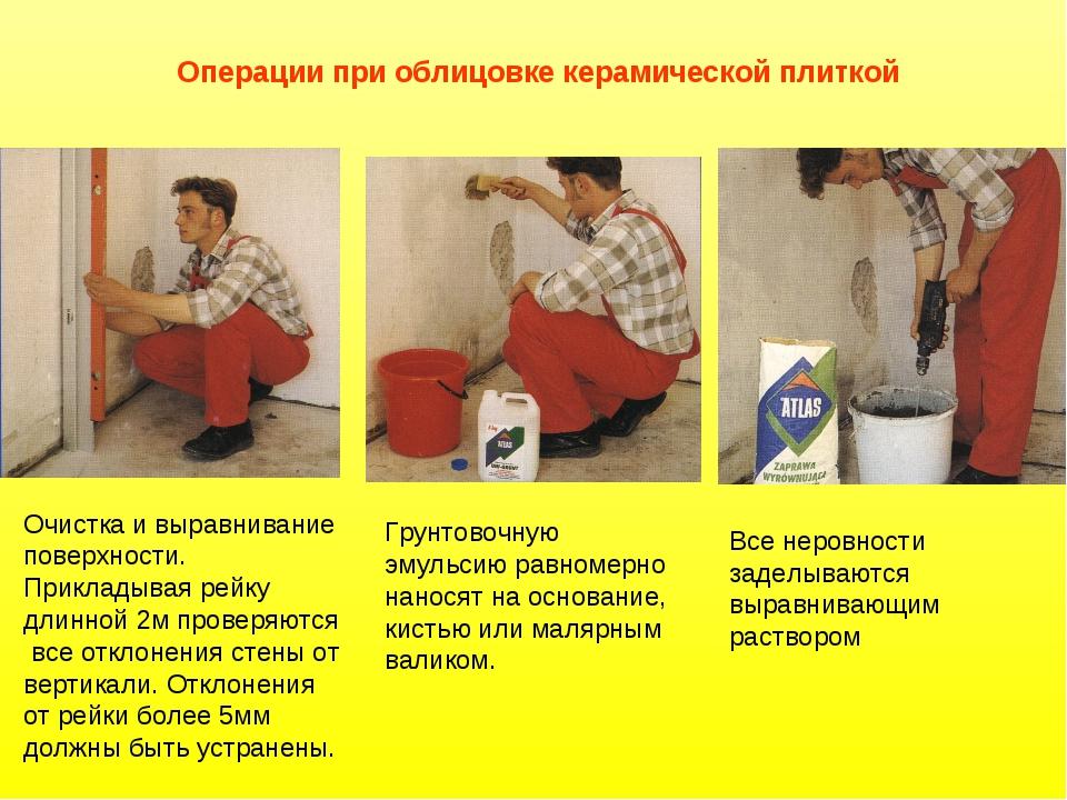 Очистка и выравнивание поверхности. Прикладывая рейку длинной 2м проверяются...