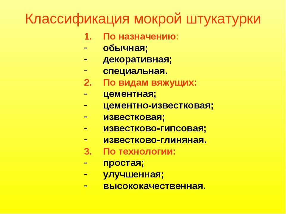 Классификация мокрой штукатурки По назначению: обычная; декоративная; специал...