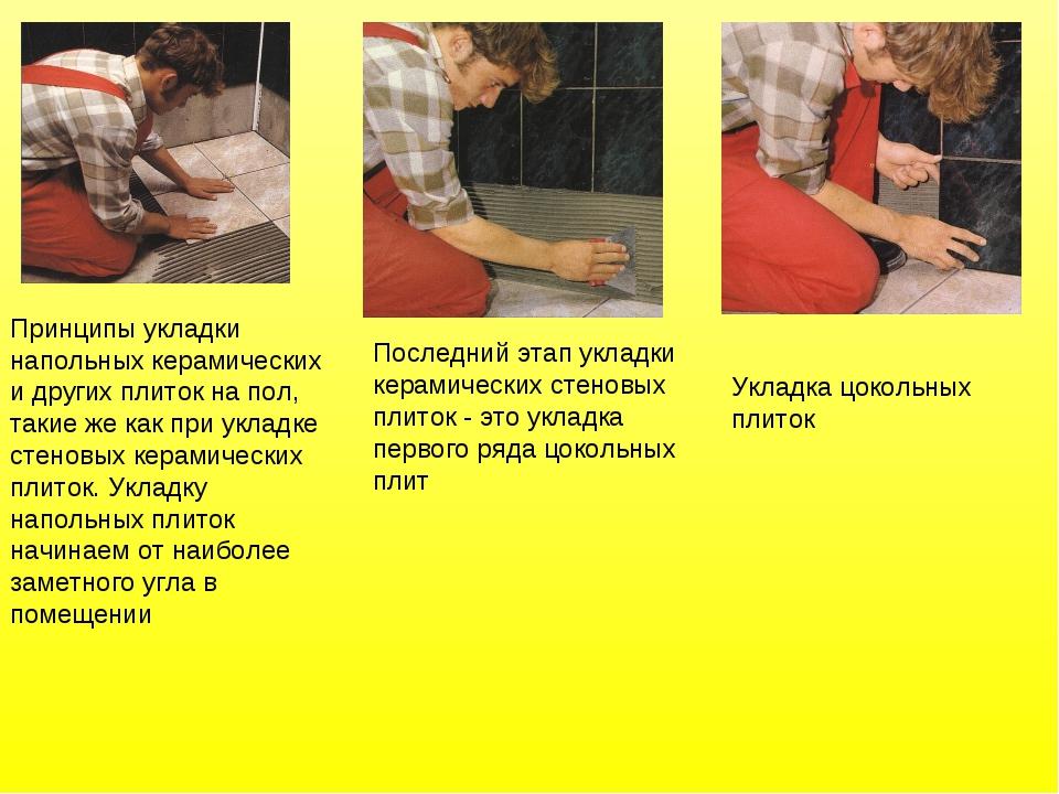 Принципы укладки напольных керамических и других плиток на пол, такие же как...