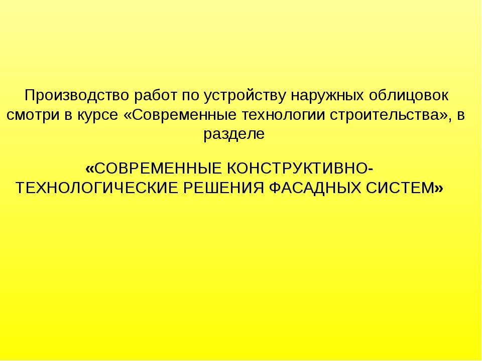 «СОВРЕМЕННЫЕ КОНСТРУКТИВНО-ТЕХНОЛОГИЧЕСКИЕ РЕШЕНИЯ ФАСАДНЫХ СИСТЕМ» Производ...