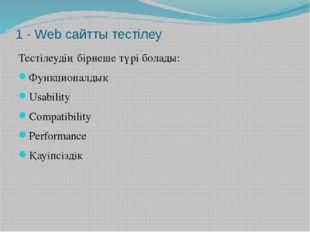 1 - Web сайтты тестілеу Тестілеудің бірнеше түрі болады: Функционалдық Usabil