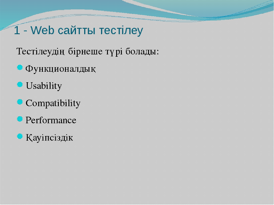 1 - Web сайтты тестілеу Тестілеудің бірнеше түрі болады: Функционалдық Usabil...