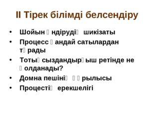 ІІ Тірек білімді белсендіру Шойын өндірудің шикізаты Процесс қандай сатыларда