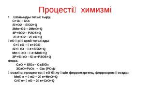 Процестің химизмі Шойынды тотықтыру. С+О2→СО2 Sі+О2→SіО2+Q 2Мn+О2→2МnО+Q 4Р+5