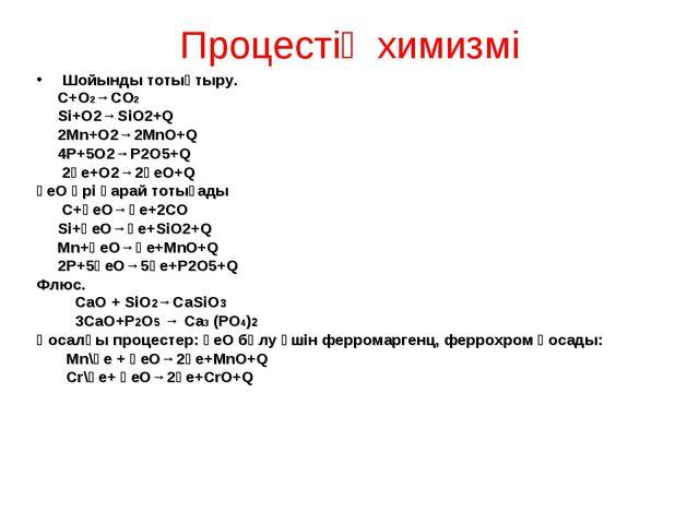 Процестің химизмі Шойынды тотықтыру. С+О2→СО2 Sі+О2→SіО2+Q 2Мn+О2→2МnО+Q 4Р+5...
