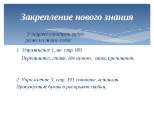 Упражнение 1, на стр.189. Перепишите, ставя, где нужно, знаки препинания. 2.