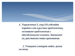 Упражнение 5, стр.191.соблюдая порядок слов в русском предложении, составьте