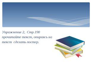 Упражнение 2, Стр.190 прочитайте текст, опираясь на текст сделать постер.