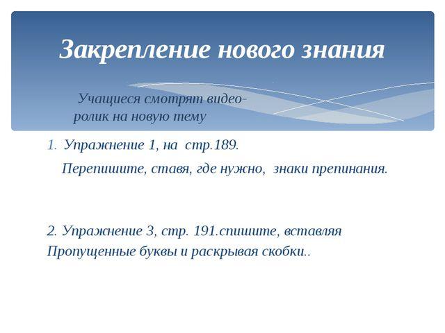 Упражнение 1, на стр.189. Перепишите, ставя, где нужно, знаки препинания. 2....