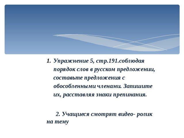 Упражнение 5, стр.191.соблюдая порядок слов в русском предложении, составьте...
