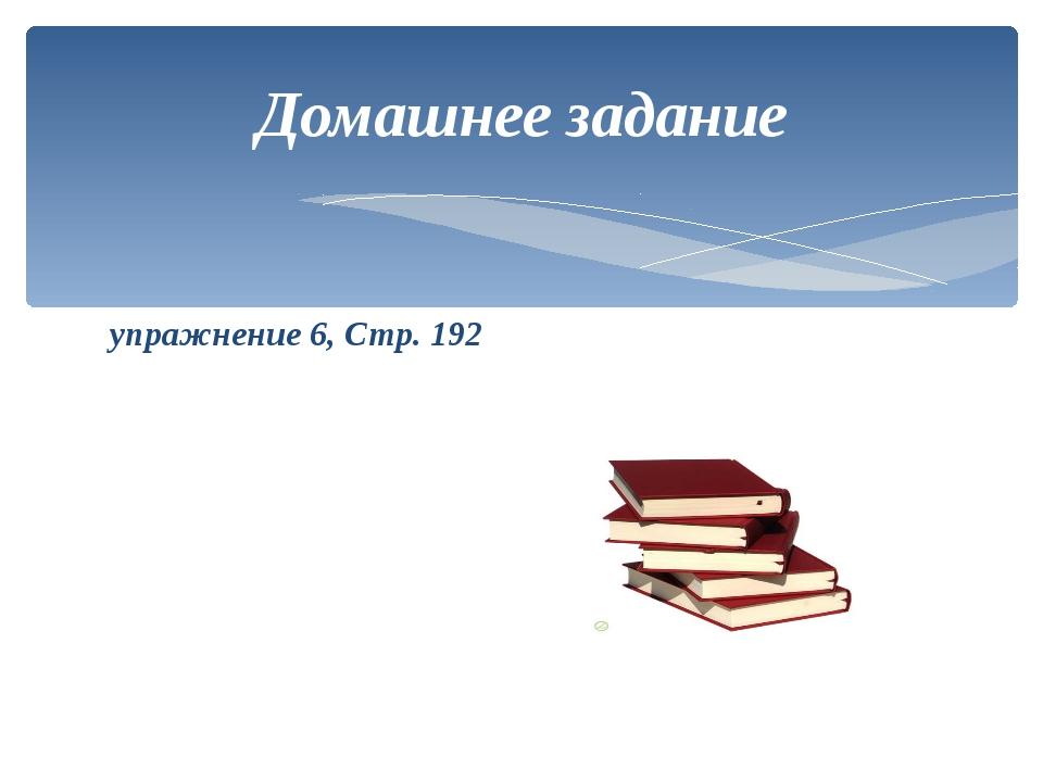 упражнение 6, Стр. 192 Домашнее задание