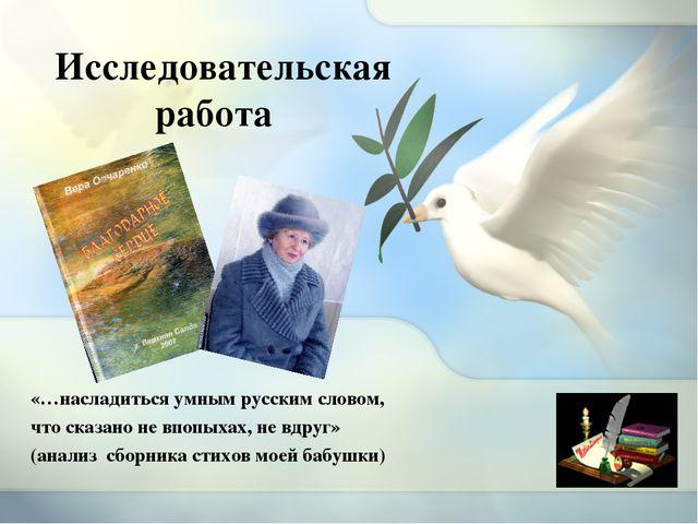 Исследовательская работа «…насладиться умным русским словом, что сказано не в...