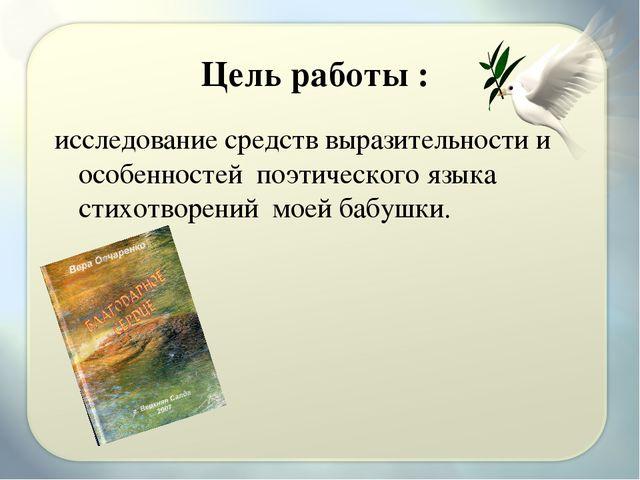 Цель работы : исследование средств выразительности и особенностей поэтическог...