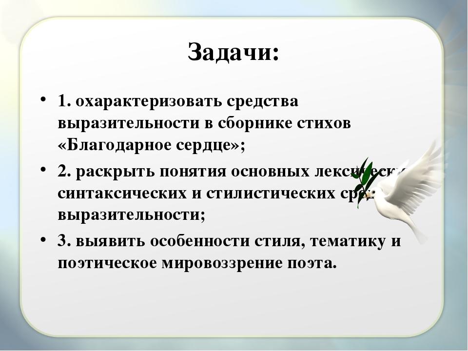 Задачи: 1. охарактеризовать средства выразительности в сборнике стихов «Благ...