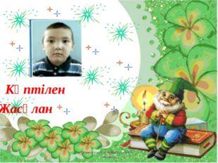 Көптілен Жасұлан