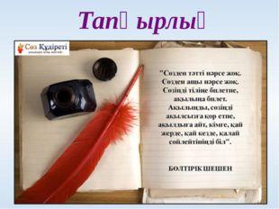 Тапқырлық