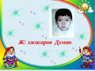 Жүзжасаров Думан