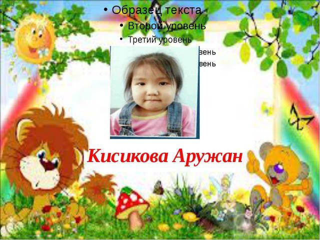 Кисикова Аружан