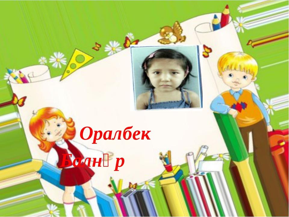 Оралбек Балнұр