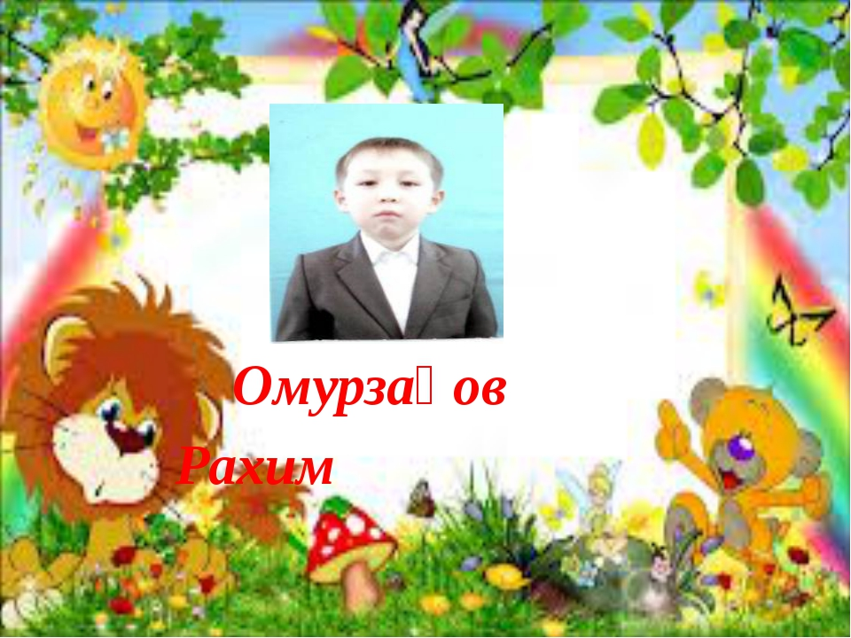 Омурзақов Рахим