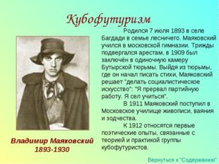 Родился 7 июля 1893 в селе Багдади в семье лесничего. Маяковский учился в мо