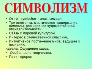 От гр. symbolon - знак, символ. Три элемента: мистическое содержание, символы